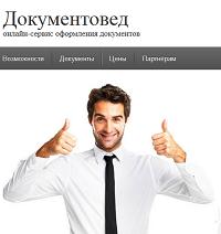 онлайн сервис подготовки учредительных документов